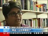 [新闻30分]世界看中国 海外专家学者高度评价中国发展
