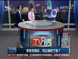 学历无用论,可以消停了吗? TV透 2018.3.21 - 厦门电视台 00:24:56