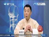 施公案(十五)赵壁搬救兵 斗阵来讲古 2018.03.21 - 厦门卫视 00:30:12