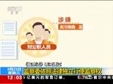 [新闻30分]《监察法》表决通过 确立国家监察委是最高监察机关
