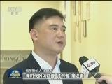 [视频]华侨华人:凝心聚力 为中国梦奋进