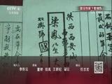 展翅之初——军民鱼水情 国宝档案 2018.03.22 - 中央电视台 00:13:54