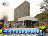 两岸新新闻 2018.03.22 - 厦门卫视 00:27:16
