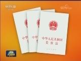 [视频]《中华人民共和国监察法》单行本出版