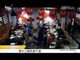 炫彩生活 2018.03.21 - 厦门电视台 00:07:20