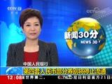 [新闻30分]中国人民银行 第四套人民币部分券别将停止流通