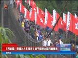 [贵州新闻联播]《丙安镇:宽厚为人多福寿》将于明晚央视四套播出