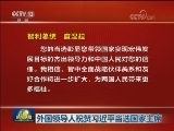 [视频]外国领导人祝贺习近平当选国家主席