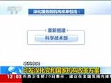 [新闻30分]中共中央 印发深化党和国家机构改革方案