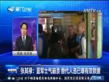 2018台湾选战 惊叹号与疑问号  两岸直航 2018.3.23 - 厦门卫视 00:29:28