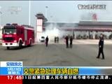 [新闻直播间]安徽淮北 交警紧急处理车辆自燃