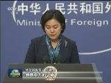 [视频]外交部:来而不往非礼也