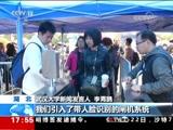 """[新闻直播间]湖北 武汉大学樱花季 预约""""刷脸""""入校"""