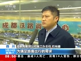 [朝闻天下]沪汉蓉高速铁路遂渝段首次大修