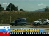[新闻30分]法国 一枪手制造连环袭击被击毙