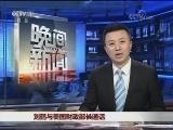 [视频]刘鹤与美国财政部长通话