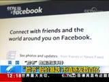 """[新闻30分]""""脸书""""数据泄露事件 英国 调查人员搜查""""剑桥分析""""公司"""