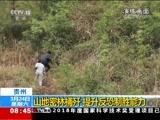 [朝闻天下]贵州 山地密林捕歼 提升反恐制胜能力