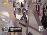 《时尚中国》 20180325