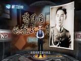 蒋纬国的抗战岁月 两岸秘密档案 2018.03.23 - 厦门卫视 00:39:10