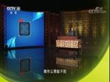 《孙子兵法》(第四部) 13 决策非利不动 百家讲坛 2018.03.26 - 中央电视台 00:37:12