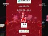 《中国诗词大会_第三季》_20180326_第四场