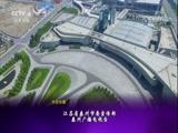 5集系列片《智创新城》(3) 平地起药城 走遍中国 2018.03.28 - 中央电视台 00:25:48