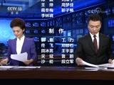 《新闻联播》 20180328 21:00
