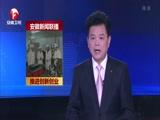 《安徽新闻联播》 20180328