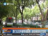 新闻斗阵讲 2018.3.28 - 厦门卫视 00:24:55