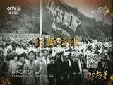 20180328 八桂传奇—广西壮族自治区成立始末