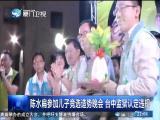 """2018台湾选战观察之""""无敌""""的寂寞? 两岸直航 2018.3.29 - 厦门卫视 00:29:57"""