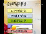 哮喘背后细寻因(下) 名医大讲堂 2018.03.28 - 厦门电视台 00:28:00