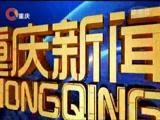 《重庆新闻联播》 20180331