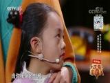 《欢乐中国人 第二季》 20180401