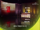 《国史通鉴》再现变局 百家讲坛 2018.04.01 - 中央电视台 00:36:16