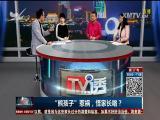 """""""熊孩子""""惹祸,怪家长咯? TV透 2018.4.3 - 厦门电视台 00:24:59"""