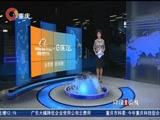 《财经壹资讯》 20180403