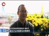 《重庆新闻联播》 20180406