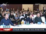 海西财经报道 2018.04.04 - 厦门电视台 00:08:41