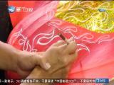 东南亚观察 2018.4.7 - 厦门卫视 00:10:07