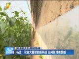 《陕西新闻联播》 20180407