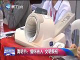 两岸共同新闻(周末版) 2018.04.07 - 厦门卫视 01:00:05