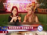 一味一故事 美国 榨菜搭配鲜肉 造就爆款月饼 华人世界 2018.04.09 - 中央电视台 00:02:55