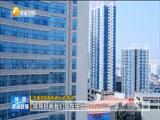 《陕西新闻联播》 20180409