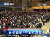 两岸新新闻 2018.4.10 - 厦门卫视 00:28:17