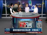 服务质量差可拒交物业费,好落实吗? TV透 2018.4.10 - 厦门电视台 00:24:59