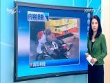 午间新闻广场 2018.04.11 - 厦门电视台 00:21:07
