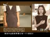 炫彩生活 2018.04.10 - 厦门电视台 00:06:38