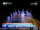 两岸新新闻 2018.4.12 - 厦门卫视 00:27:51